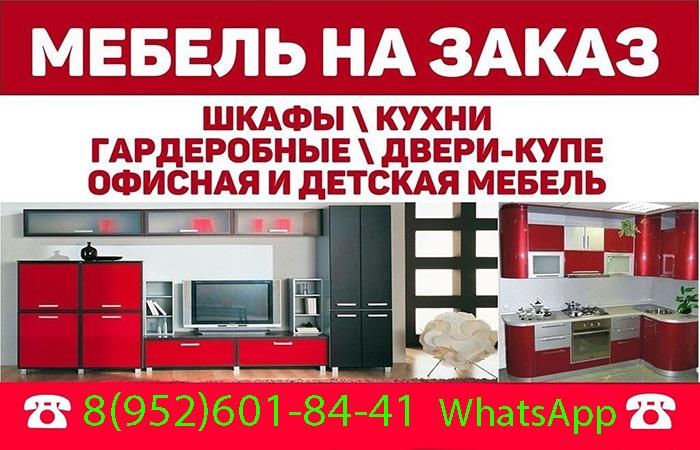Изготовление мебели на заказ в Ростове
